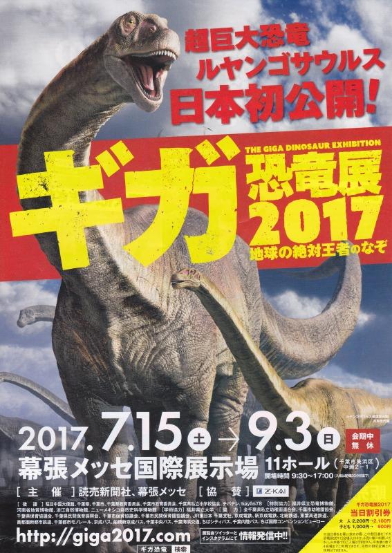 ギガ恐竜展パンフレット