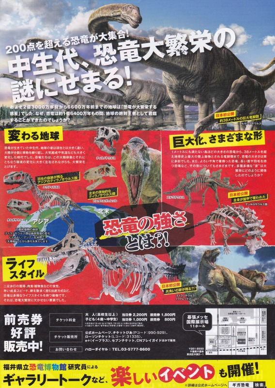 ギガ恐竜展パンフレット裏