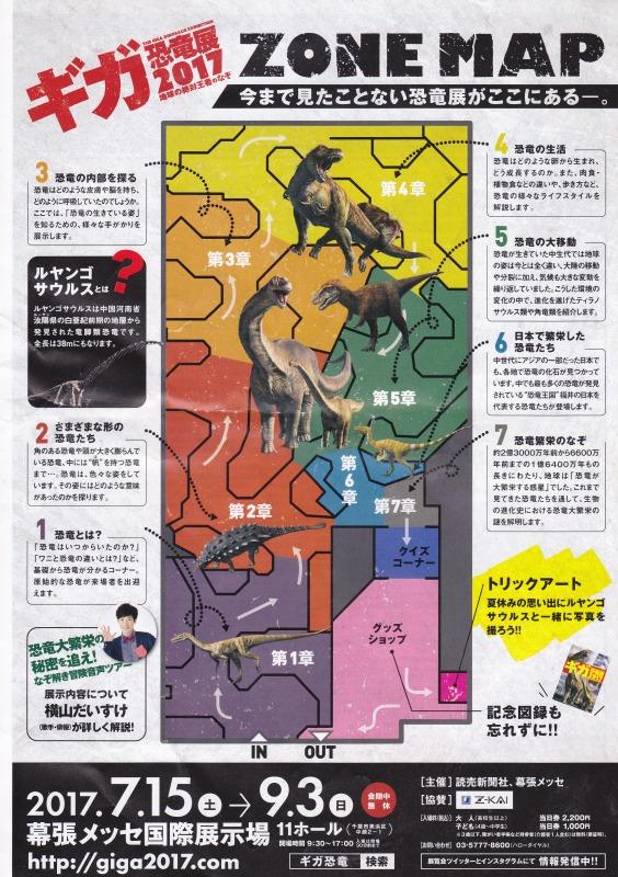 ギガ恐竜展地図