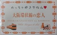 20170715大阪・手島クン 2