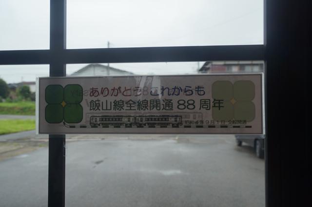 飯山線88周年