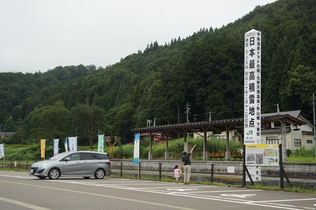 マツダプレマシーと森宮野原の積雪記録塔と家族