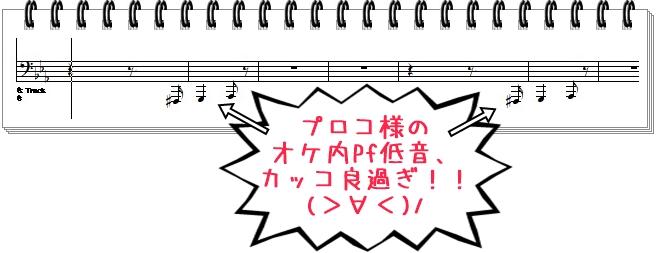 プロコ6のココが凄い良いッ(>∀<)ノ9