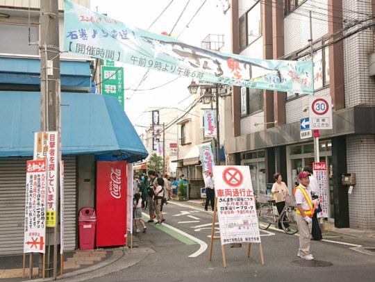 秋刀魚祭り