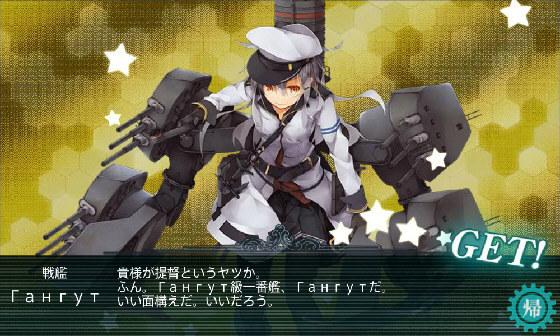 戦艦娘「ガングート」