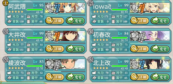 E-7連合艦隊編成(2nd)