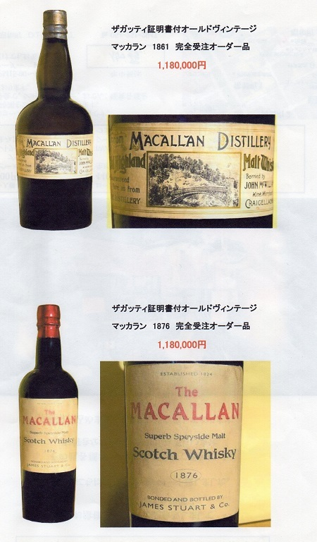 Old Macallan002
