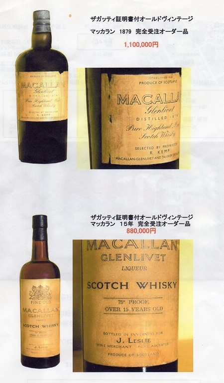 Old Macallan003