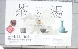 茶の湯2017