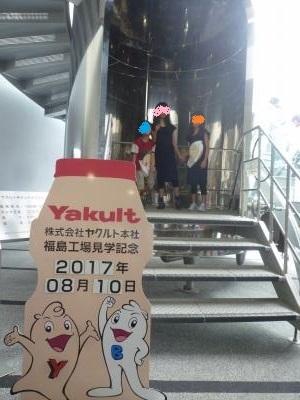 ヤクルト福島工場見学2017