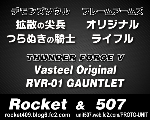 ワンダーフェスティバル2017夏 Rocket&507 PRカード