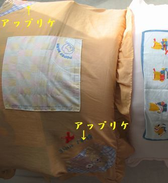 IMG_0591枕カバー
