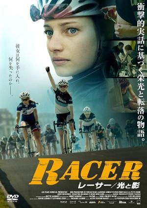 20170526_racer.jpg