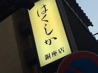 20170807_kg.jpg