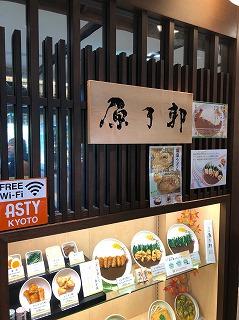 京都駅 原了郭