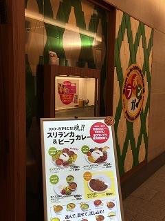 大阪 梅田 ポンガラカレー