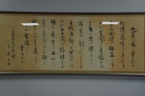 三本松校歌 日展会友・読売書法会理事 小島 寿32