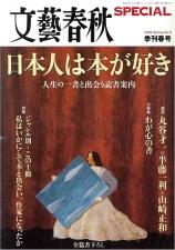 文芸春秋2009スペシャル
