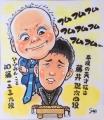 5-ひふみんと藤井