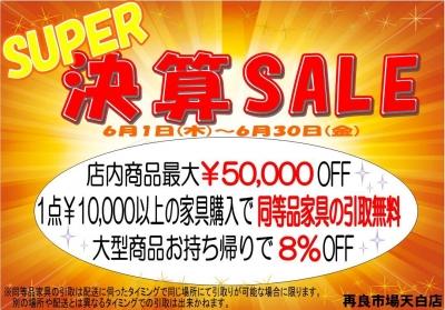 SUPER決算SALE