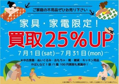 買取25%UP7月1日~