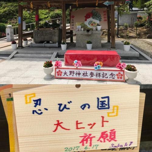 大野神社絵馬