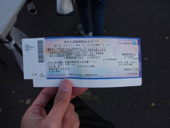2017年の入場チケット