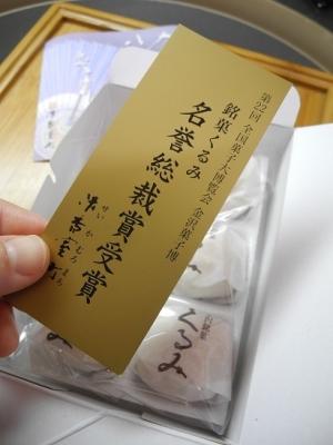 20170710金沢銘菓➀