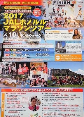 20170714ホノルルマラソンツアーポスター