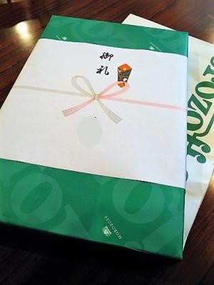 20170810お礼の品