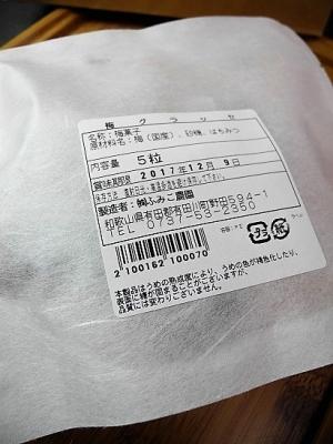 20170914梅グラッセ➀