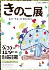 2017筑波実験植物園きのこ展01