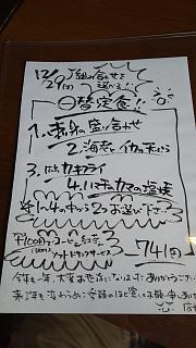 20161229季のすけ食堂(その3)