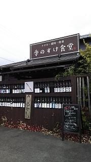 20161229季のすけ食堂(その9)