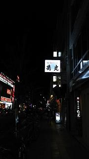 20161229鶴丸(その1)