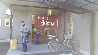 20161230上原屋本店(その1)