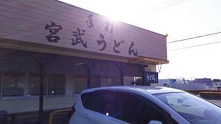 20161231宮武うどん(その7)