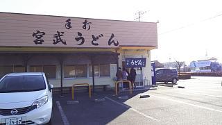 20161231宮武うどん(その8)