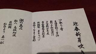 20170104錦(その4)