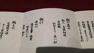 20170104錦(その5)