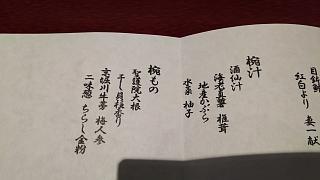 20170104錦(その6)
