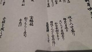 20170104錦(その7)