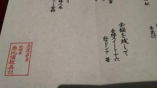 20170104錦(その8)