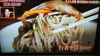 20170109讃岐そば(その1)