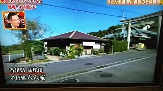 20170109讃岐そば(その2)