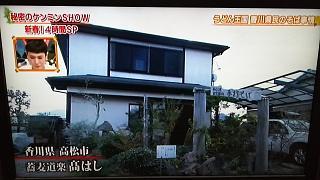 20170109讃岐そば(その6)
