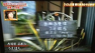 20170109讃岐そば(その8)