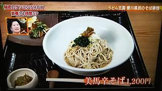 20170109讃岐そば(その10)