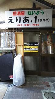 20170109六角橋商店街(その1)
