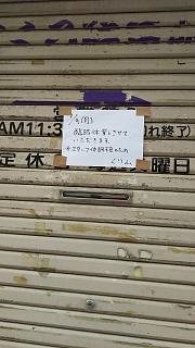 20170109六角橋商店街(その4)